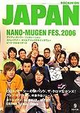ROCKIN'ON JAPAN (ロッキング・オン・ジャパン) 2006年 09月号 [雑誌]