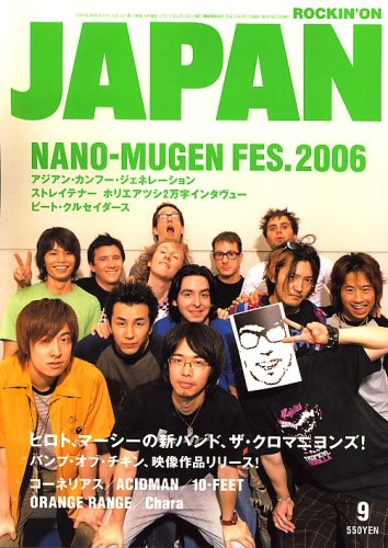 ROCKIN'ON JAPAN (ロッキング・オン・ジャパン) 2006年 09月号 [雑誌]の詳細を見る