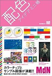 配色アイデアミニ帳 (MdN books)