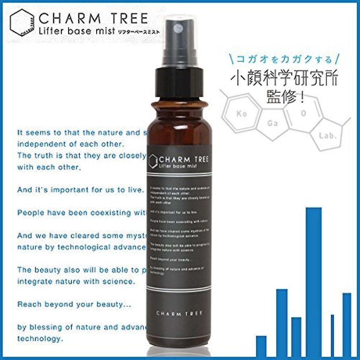 キリマンジャロ噴火仮定、想定。推測【小顔 化粧水】CHARM TREE Lifterbasemist/チャームツリー リフターベースミスト 小顔効果 コガオを科学する小顔科学研究所監修 リフトアップ【P08Apr16】