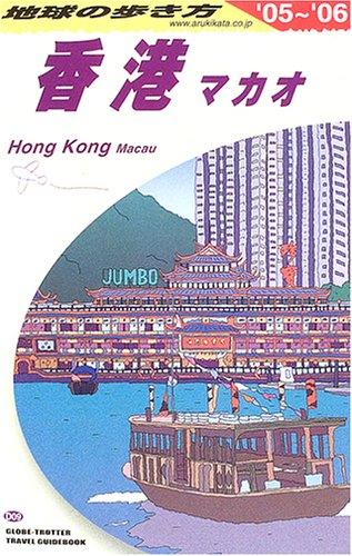 地球の歩き方 ガイドブック D09 香港/マカオの詳細を見る