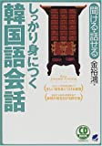 聞ける・話せる しっかり身につく韓国語会話 (CD BOOK)