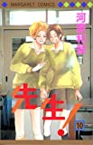 先生! (10) (マーガレットコミックス (3212))