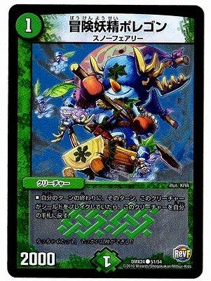 デュエルマスターズ/DMX-24/051/C/冒険妖精ポレゴン
