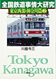 全国鉄道事情大研究 東京西部・神奈川篇〈2〉