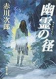 幽霊の径 (角川文庫)