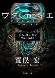 シム・フースイ Version1.0 ワタシnoイエ (角川ホラー文庫)
