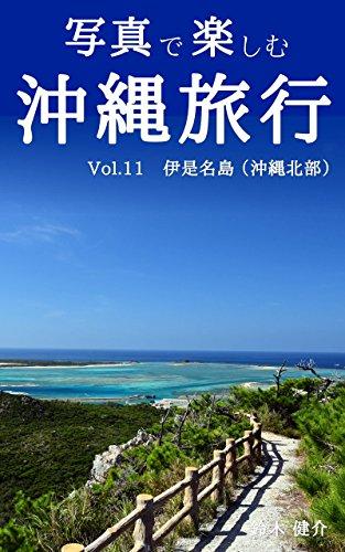 写真で楽しむ沖縄旅行 Vol.11 伊是名島 (沖縄北部)