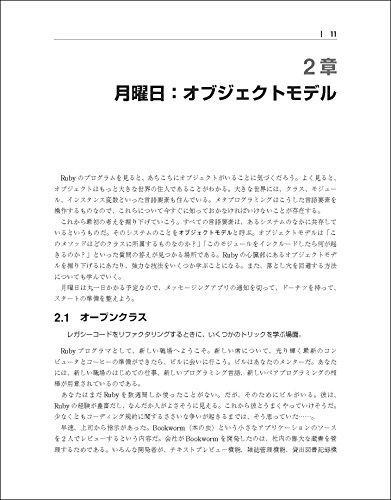 『メタプログラミングRuby 第2版』の26枚目の画像