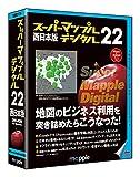 スーパーマップル・デジタル22西日本版