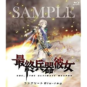 最終兵器彼女 コンプリート Blu-ray(初回生産限定)