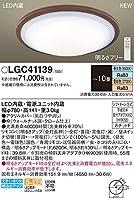 パナソニック照明器具(Panasonic) LEDシーリングライト リモコン調光・リモコン調色 LGC41139 (~10畳)
