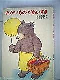 おかいものだあいすき (1978年) (あかね幼年どうわ)