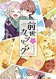 ★【100%ポイント還元】【Kindle本】前世カップリング(1) (パルシィコミックス)特価!