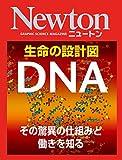 Newton 生命の設計図 DNA