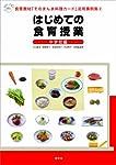 はじめての食育授業 中学校編 (群羊社のたのしい食育教材シリーズ)