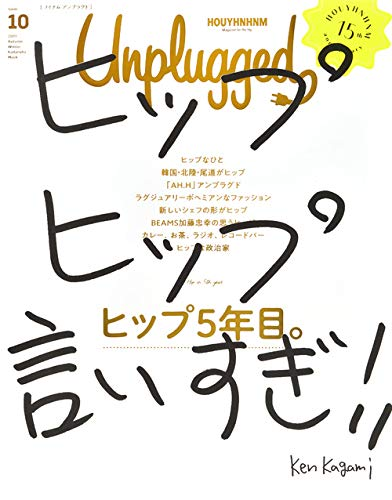HOUYHNHNM Unplugged ISSUE 10 2019 AUTUMN WINTER (講談社 Mook(J))