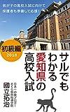 サルでもわかる愛知県の高校入試: 初級編2018