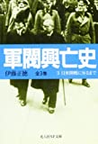 軍閥興亡史〈3〉日米開戦に至るまで (光人社NF文庫)