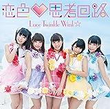 ナミダイロ / Luce Twinkle Wink☆