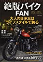 絶版バイクFAN―40代から再びはじめる旧車LIFEマガジン/Z1 (COSMIC MOOK)