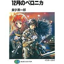 12月のベロニカ (富士見ファンタジア文庫)