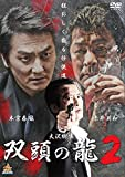 双頭の龍2 [DVD]