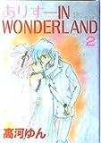 ありすin wonderland 2 (VCシリーズ)