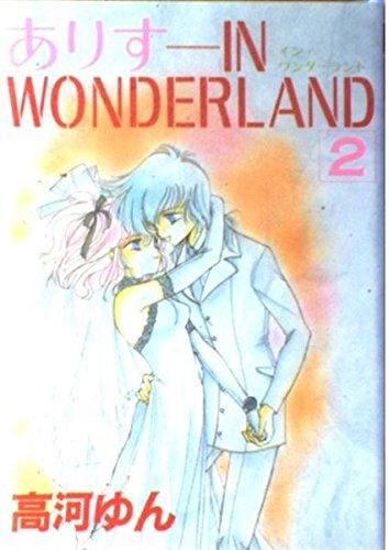 ありすin wonderland 2 (VCシリーズ)の詳細を見る