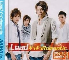 Lead「ギラギラRomantic」のジャケット画像
