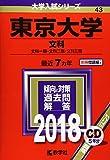 東京大学 (文科) (2018年版大学入試シリーズ)