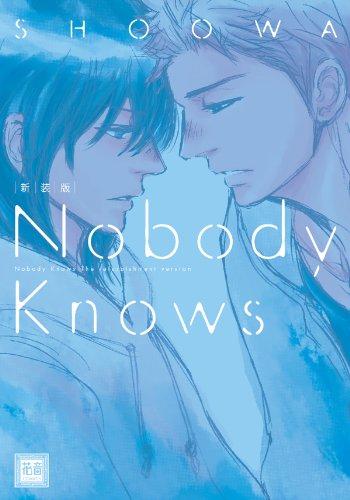 新装版 Nobody Knows (花音コミックス)