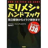 ミリメシ★ハンドブック―独立戦争からイラク戦争まで レシピ130