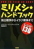 ミリメシ★ハンドブック—独立戦争からイラク戦争まで レシピ130