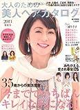 大人のための美人ヘアカタログ 2013春夏号 (e-MOOK)