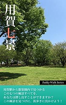 [Team Paddy]の用賀七景 〜「Paddyウォーク」シリーズ〜