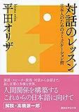 対話のレッスン 日本人のためのコミュニケーション術 (講談社学術文庫) 画像