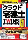 2017年版クラウド宅建士TWINS Vol.1