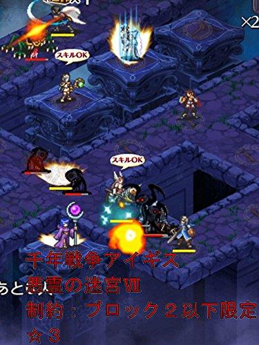 ビデオクリップ: 千年戦争アイギス 悪霊の迷宮 制約:ブロック2以下限定