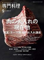 月刊専門料理 2018年 09 月号 [雑誌]