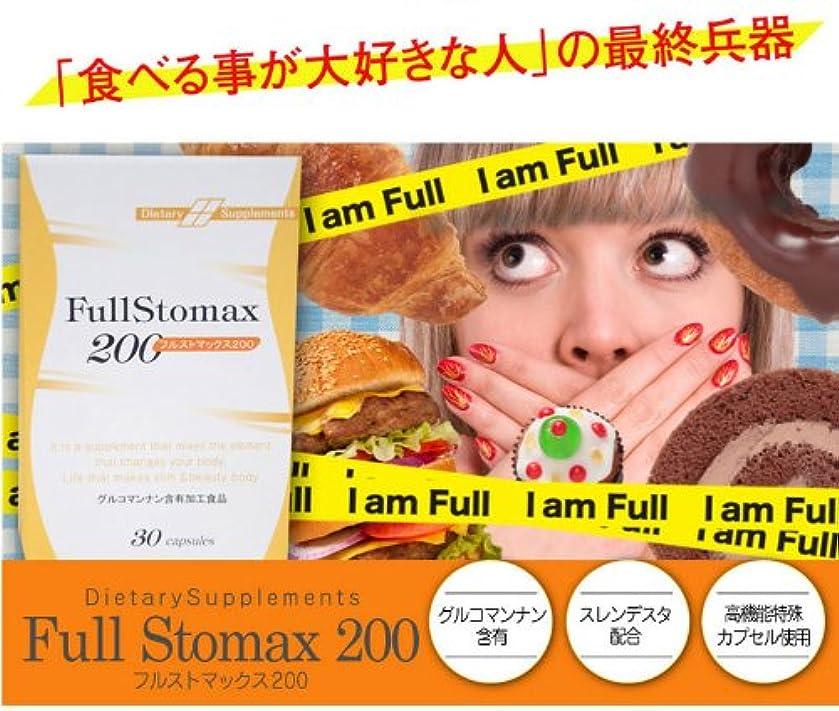 スラム活気づける開いたフルストマックス200 (グルコマンナン配合ダイエットサプリ)