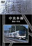 Hi-vision 列車通り 「中央本線」新宿~甲府[DVD]
