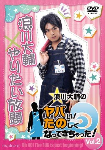 浪川大輔のヤバい!たのしくなってきちゃった! Vol.2 [DVD] / ムービック