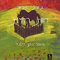 Animal Farm [Hebrew Edition]