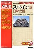 パーフェクトフレーズ スペイン語日常会話 (CD BOOK パーフェクトフレーズ)