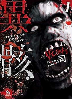 [佐伊村司]の異骸-THE PLAY DEAD/ALIVE-(1) (RYU COMICS)