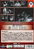 HAXAN 魔女 [DVD] 画像
