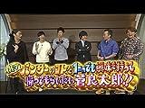#236『我々パンサーのコトを1mmでも興味を持って帰ってもらいたい菅良太郎!!』