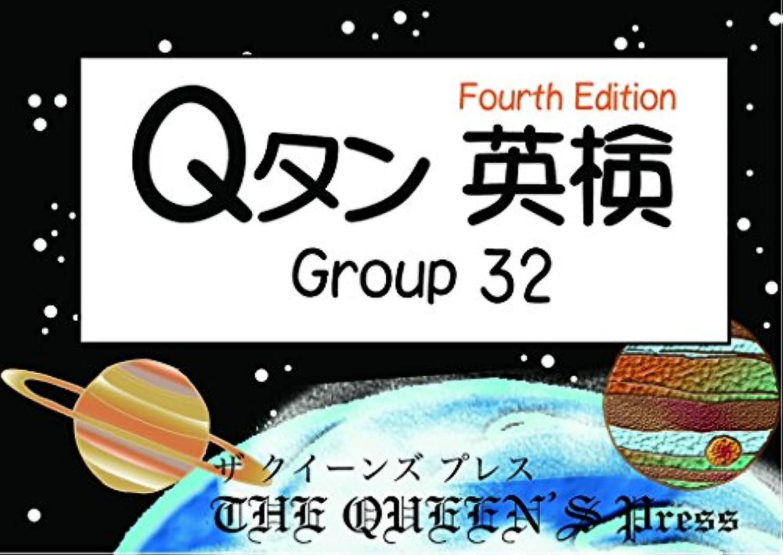 Qタン 英検3級 Group32; 4th edition