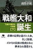 文庫 戦艦大和誕生(下): 「生産大国日本」の源流 (草思社文庫)